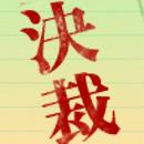 受注を勝ち取る企画提案セミナー 名古屋教室