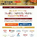 販促会議企画コンペティション 2013