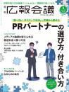 読者勉強会「朝活広報会議」vol.10 ~キャラバン攻略法