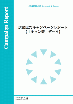 [PDF]店頭広告キャンペーンレポート【「キャン策」データ】