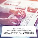【ライブ配信】コラムライティング基礎講座