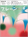 月刊ブレーン2020年6月号 No.719