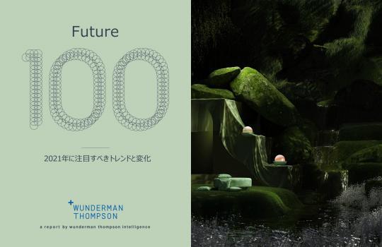 [PDF]グローバル・トレンド予測レポート「The Future 100」2021年版