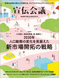 宣伝会議 2020年6月号 NO.944