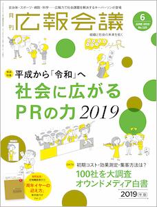 月刊広報会議2019年6月号