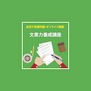 【在宅で受講可能・オンライン開催】文章力養成講座