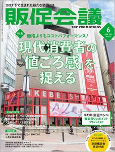 月刊販促会議 2021年6月号 No.278