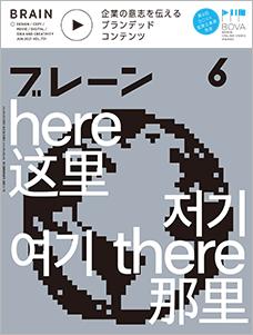 月刊ブレーン2021年6月号 No.731