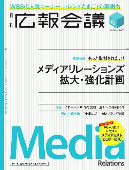 月刊広報会議2015年6月号