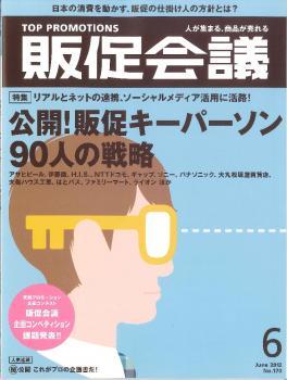 月刊販促会議2012年6月号