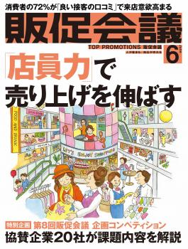 月刊販促会議 2016年6月号 No.218