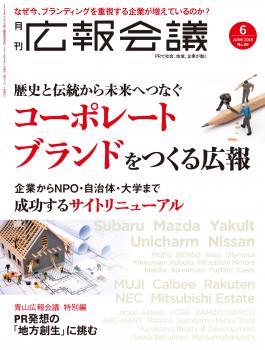 月刊広報会議2016年06月号