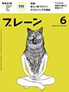 月刊ブレーン2014年6月号