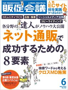 月刊販促会議2014年6月号