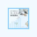 【Zoom開催】マーケティングの基礎と実践 特別体験講座 1/18