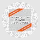 【在宅で受講可能・オンライン開催】第32期 Web&広告プランニング講座 21年6月開講