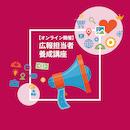 【在宅で受講可能・オンライン開催】第30期 広報担当者養成講座 20年10月予定