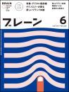 月刊ブレーン2017年6月号 No.683