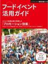フードイベント活用ガイド(トッププロモーションズ 販促会議2016年6月号別冊)