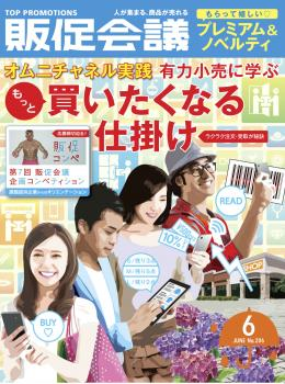 月刊販促会議 2015年6月号 No.206