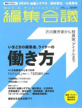 Web & Publishing 編集会議 2012年夏号(広報会議 2012年6月号別冊)