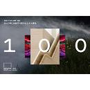 [PDF]グローバル・トレンド予測レポート「The Future 100」2017年版