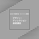 【在宅で受講可能・オンライン開催】デザイン・ディレクション基礎講座