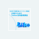 【ライブ配信】企業のためのTwitter活用基礎講座