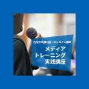 【在宅で受講可能・オンライン開催】メディアトレーニング実践講座