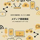 【在宅で受講可能・オンライン開催】メディア基礎講座