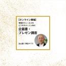 【オンライン開催】企画書・プレゼン講座(白土謙二 特別クラス) 8月5日(水)