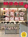 月刊販促会議 2020年7月号 No.267