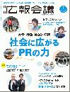 読者勉強会「朝活広報会議」vol.11~調査リリース攻略