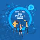 【ライブ配信】動画プランニング実践講座