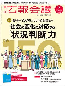 月刊広報会議2021年7月号