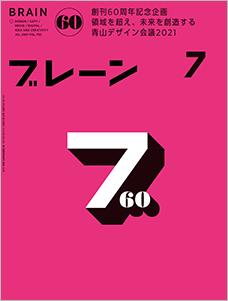 月刊ブレーン2021年7月号 No.732