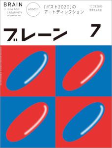 月刊ブレーン2019年7月号 No.708