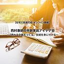 【無料体験講座】西村康朗の早朝実践アイデア塾~「売れる企画をつくる」技術を身に付ける~
