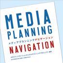 『MEDIA PLANNING NAVIGATION』出版記念セミナー