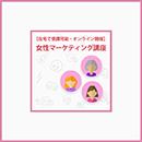 【在宅で受講可能・オンライン開催】女性マーケティング講座