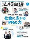 月刊広報会議2016年7月号