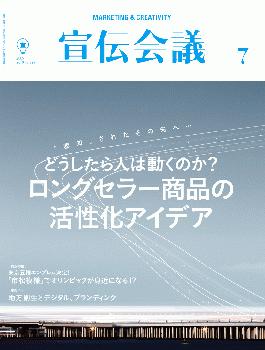 宣伝会議 2016年7月号 NO.897
