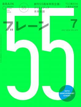 月刊ブレーン2016年7月号 No.672