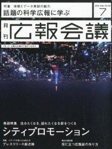 月刊広報会議 2012年7月号