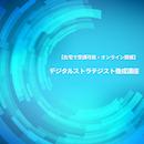 【特別体験講座】デジタルストラテジスト養成講座