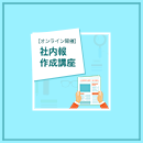 【ライブ配信】社内報作成講座