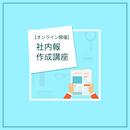 【オンデマンド配信】社内報作成講座