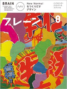 月刊ブレーン2020年8月号 No.721