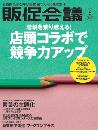 月刊販促会議 2019年8月号 No.256