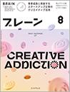 月刊ブレーン2021年8月号 No.733